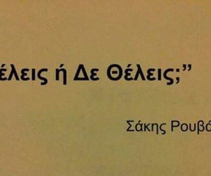 greek, text, and greek quotes image