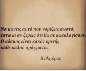 greek quotes and pythagoras image