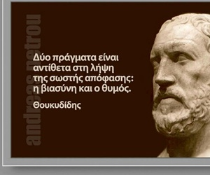 greek quotes and Θουκυδίδης image