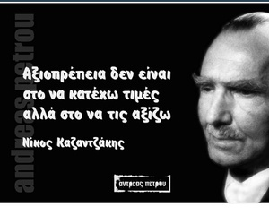 greek quotes and Νίκος Καζαντζάκης image
