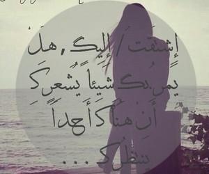 اشتياق, انتظار, and حُبْ image