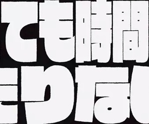 black, word, and 背景 image