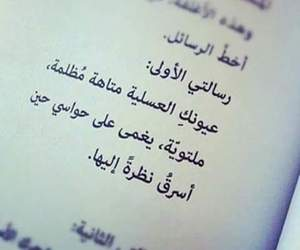 eyes and حُبْ image