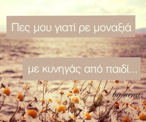 alone, greek quotes, and forever image