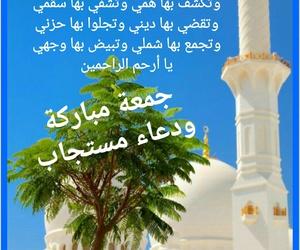 جمعة مباركة, صباح, and سﻻم image