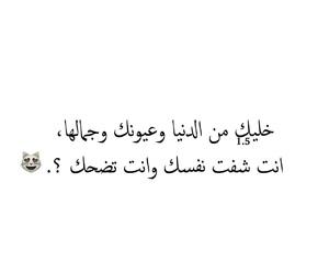 تضحك, نفسك, and الدُنيا image