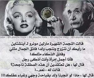 اينشتاين, تّحَشَيّشَ, and حشيش image