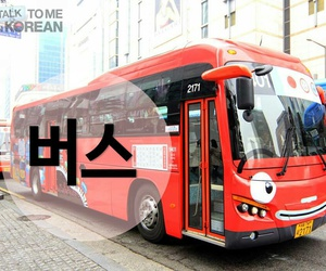 bus, learn, and cute image