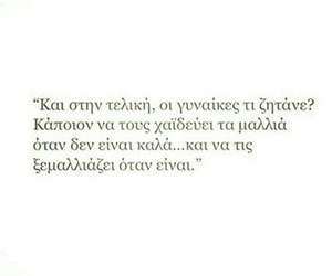 greek, quote, and men image