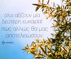 Greece, second chance, and olive tree image
