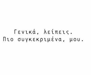quote, greek quotes, and greek image