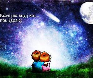 tumblr, greek quotes ελληνικα, and ξενυχτια image