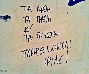greek quotes, greek, and λαθη image