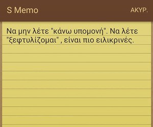 tumblr, greek quotes ελληνικα, and ξεφτίλα image