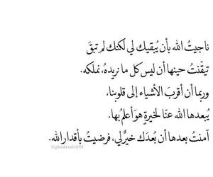 خيرة, الله, and مُناجاة image