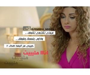 ميريام فارس and حزن image