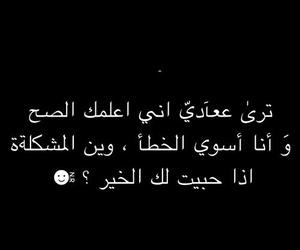 قلبي, غالي, and مشكله image