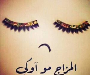 عربي, مزاج, and arabic image