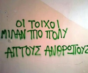 wall art and greek quotes image