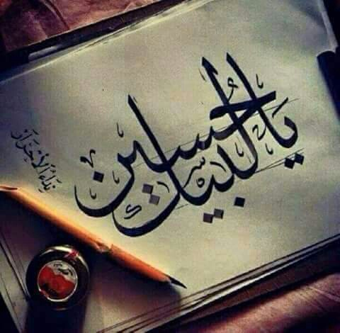 219 Images About Ya Hussain A S On We Heart It See More About