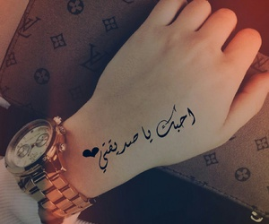 forever, me, and صديقتي image