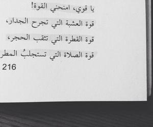 ﻋﺮﺑﻲ, دُعَاءْ, and ﺭﻣﺰﻳﺎﺕ image