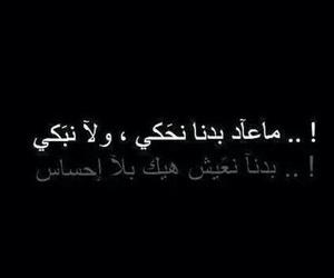 words, بكاء, and احساس image