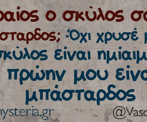 greek quotes and greekquotes image