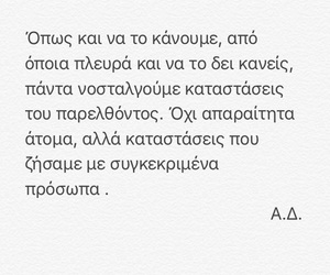 quotes, greek quotes, and greek text image