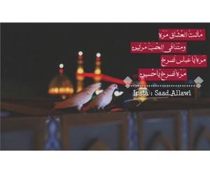 شيعه, ياالله, and دُعَاءْ image