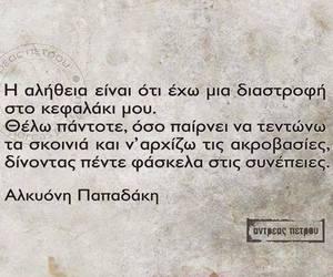 wall, greek quotes, and ελλήνικα image
