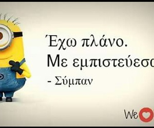 funny, quotes, and greek image