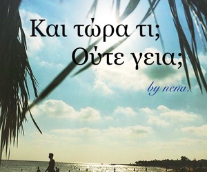 bye, love it, and greek quotes image