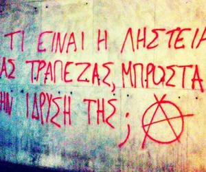 anarchy, banc, and greek quotes image