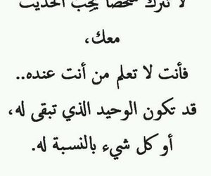 arabic, quotes, and love image
