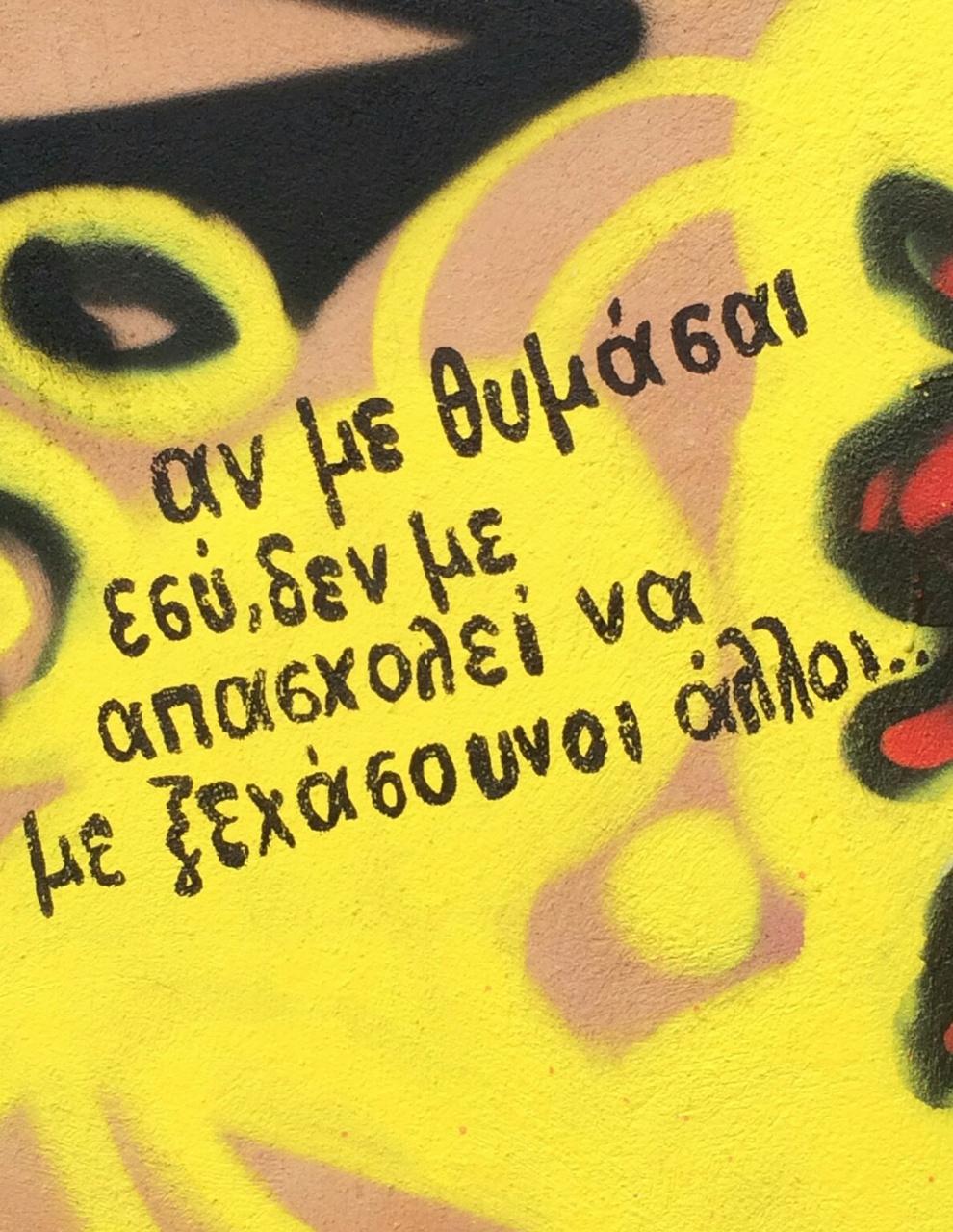 greek quotes and ελλήνικα image