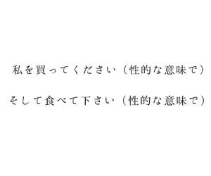 言葉, メンヘラ, and やんでれ image