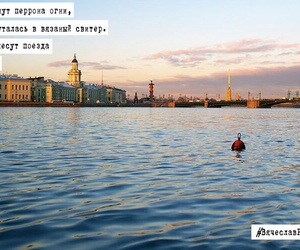 poem, russia, and st petersburg image