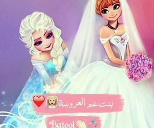 بنت عمي،عروس،عروسة image