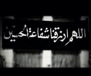 حسين image