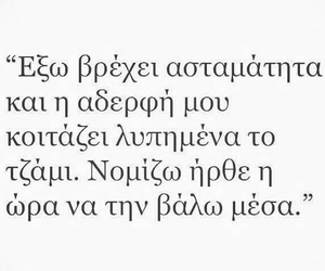 sisters and greek quotes image