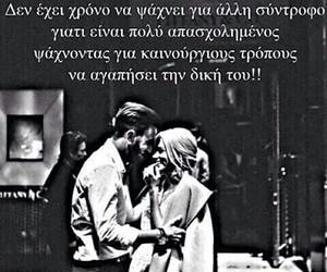 greek posts love true image