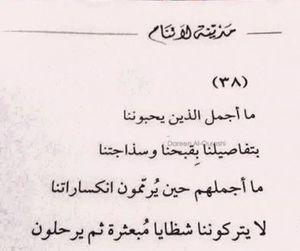 روايه, ﻋﺮﺑﻲ, and حكي image