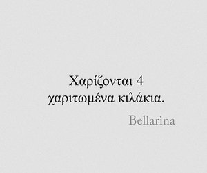 greek quote, ellinika, and greek quotes image