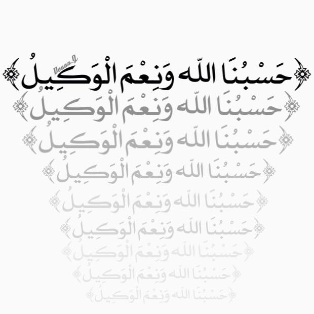 حسبنا الله ونعم الوكيل على كل ظالم On We Heart It