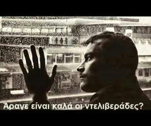 ellinika, greek quotes, and ελλήνικα image