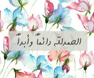 islam, arabic, and عربي image