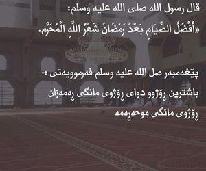 allah, Iman, and islamic image
