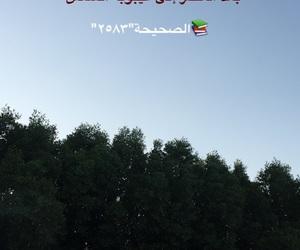 الكهف, آمين, and الدعاء image