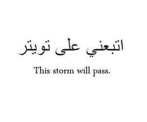 arabic, quotes, and strong image